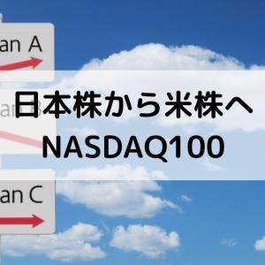 一部日本の株式を手放してeMAXIS NASDAQ100に鞍替え