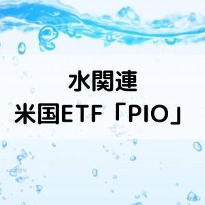 米国ETFの「PIO」で水関連に投資する