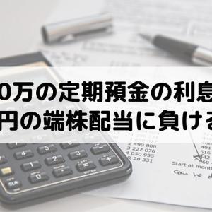 100万円の定期預金は、たった3000円の端株に劣ることが判明