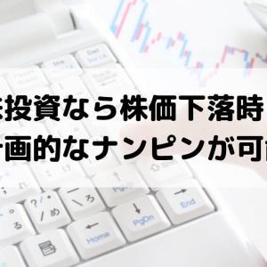 株価下落時には端株投資で計画的にナンピンを