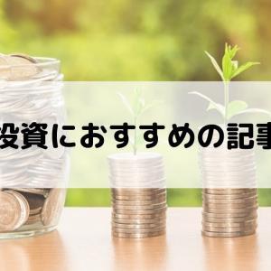 おこづかいで投資するには最適な、端株投資に関するおすすめ記事一覧