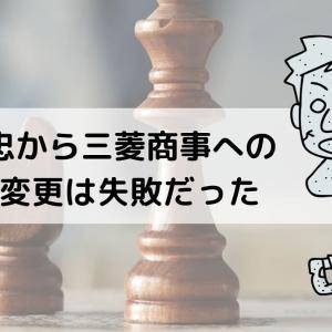 端株の伊藤忠商事を売却、三菱商事への銘柄変えは失敗だったかも