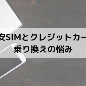 格安SIMの乗り換えとクレジットカードに絡む悩みごと