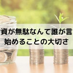 100円のつみたて投資や端株投資みたいな少額投資って無駄なの?