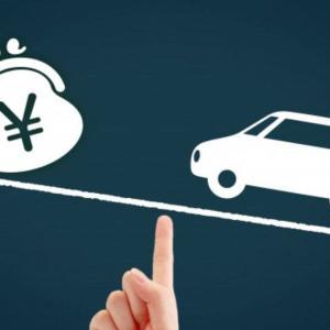 車の年間コストを抑える方法で実践していること