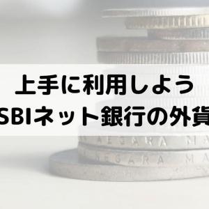 住信SBIネット銀行の外貨積立は為替コストも激安。設定も細かくできて便利