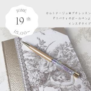 【明日15時〜インスタライブ】『リバティのボールペン』