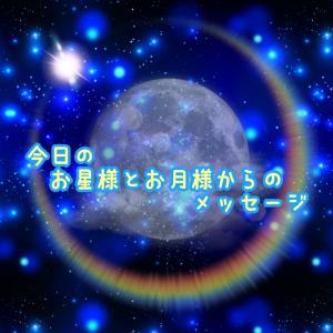今日のお星様とお月様のメッセージ【6月13日(土)】