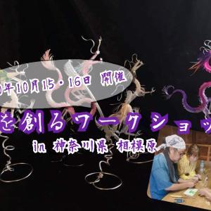 10月15・16日【龍を創るワークショップ in 神奈川県相模原】
