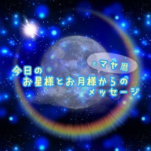 【10月28日(水)】今日のお星様とお月様とマヤ暦からのメッセージ