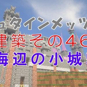 ◆シュタインメッツ城建築その46海辺の小城8【LV.154】 2018/12/16