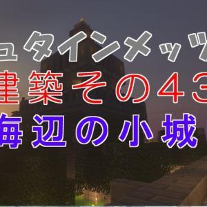 ◆シュタインメッツ城建築その43海辺の小城6【LV.151】 2018/12/05