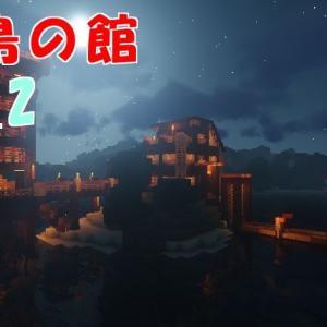 ◆小島の館01_2【LV.158】 2019/01/08