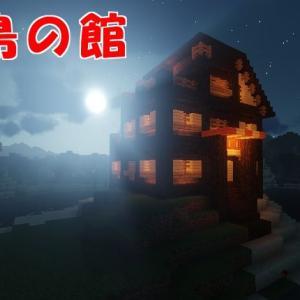 ◆小島の館01【LV.157】 2019/01/06