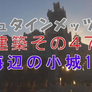 ◆シュタインメッツ城建築その47海辺の小城8【LV.155】 2018/12/17