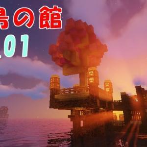 ◆小島の館03_02 桜【LV.161】 2019/01/11