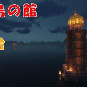 ◆小島の館04 灯台【LV.162】 2019/01/12