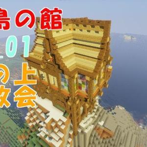 ◆小島の館05_01崖の上の教会【LV.163】 2019/01/14