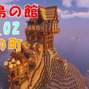◆小島の館05_02崖の町【LV.164】 2019/01/16