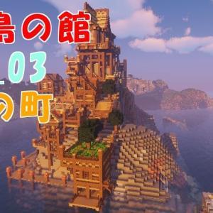 ◆小島の館05_03崖の町【LV.165】 2019/01/20