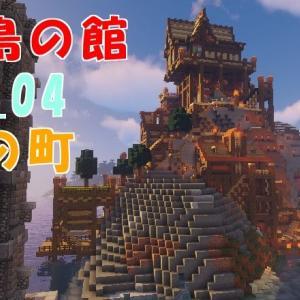 ◆小島の館05_04崖の町【LV.166】 2019/01/21