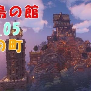 ◆小島の館05_05崖の町【LV.167】 2019/01/24