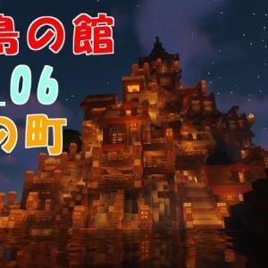 ◆小島の館05_06崖の町【LV.168】 2019/01/27