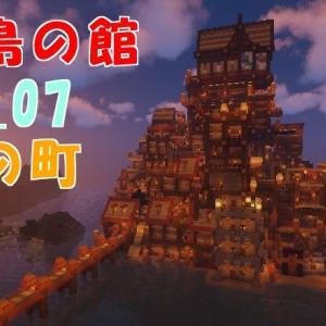 ◆小島の館05_07崖の町【LV.169】 2019/01/30