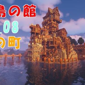 ◆小島の館05_08崖の町【LV.170】 2019/02/03