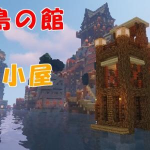 ◆小島の館06L字小屋【LV.171】 2019/02/10