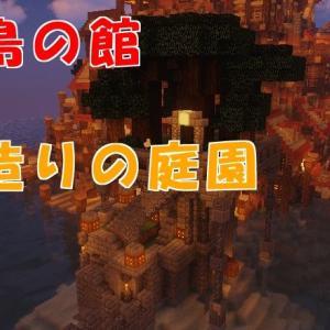 ◆小島の館07_石造りの庭園【LV.172】 2019/02/11