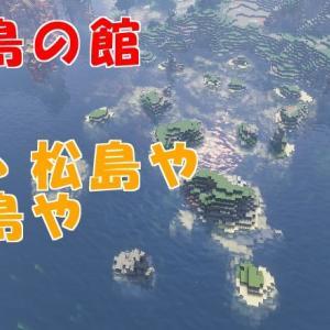 ◆小島の館08_あゝ松島や松島や【LV.173】 2019/02/13