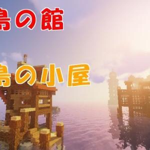 ◆小島の館09_小島の小屋【LV.174】 2019/02/14