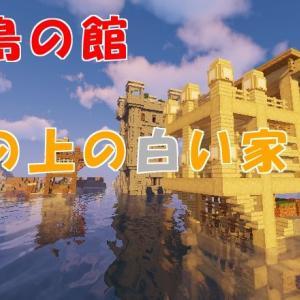 ◆小島の館11_海の上の白い家【LV.176】 2019/02/19
