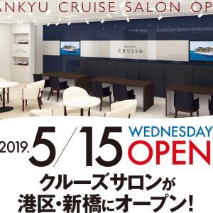 祝!クルーズサロンオープン♡阪急交通社さんにクルーズ専門カウンターができました!
