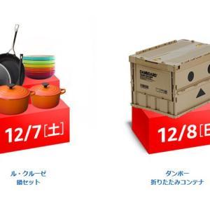【Amazonサイバーマンデー】断然お得に買い物するための3つの方法!