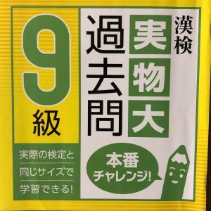 小2夏休み 公文式で漢字検定9級を受験。購入テキストは?