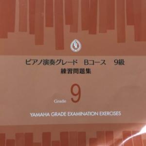 ヤマハ音楽教室 小4ピアノ グレード9級にようやく合格です。