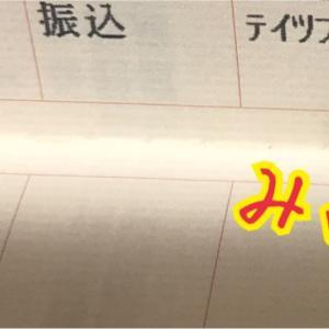 流行りのTIPSTAR、初日で〇〇〇円GET♡