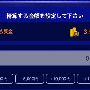 《TIPSTAR》2日目の獲得した金額♡♡