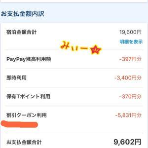 一万円引きはすごく大きい\( ˆoˆ )/♡