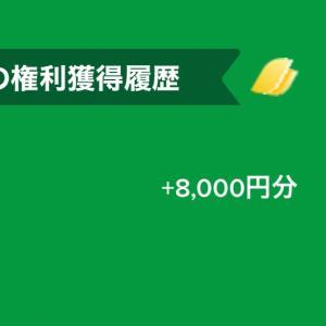 《TikTok》今回は1万円GETできるチャンス♡