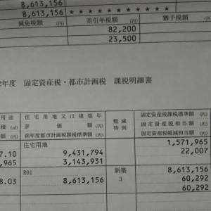 【マイホーム】固定資産税