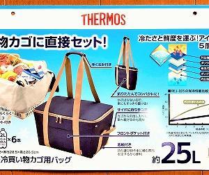 THERMOS(サーモス)のレジかご保冷バッグ。コンパクトに折りたためて使いやすい