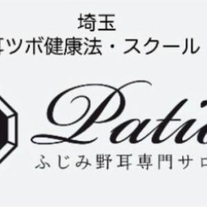 【9/23二部制オンライン講座】耳つぼ無料と有料@famphotoさま