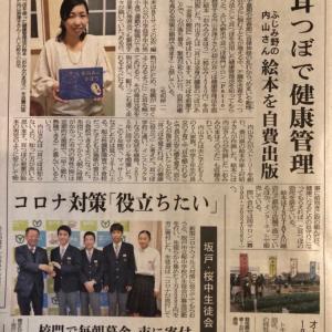 埼玉新聞に掲載いただきました