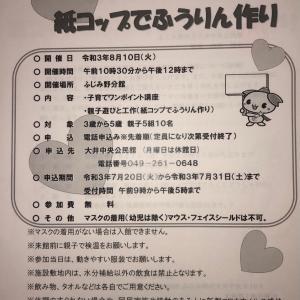 【満席8/10・募集8/27】大井中央公民館「子育て講座」