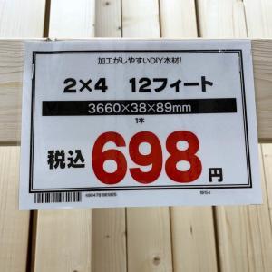 6m幅の単管薪棚を二連式にする為の買い物