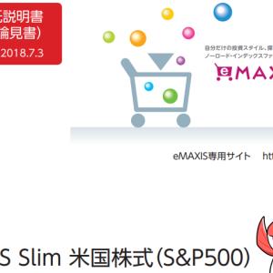 【毎月レポート】eMAXIS Slim 米国株式(S&P500)2020年6月版