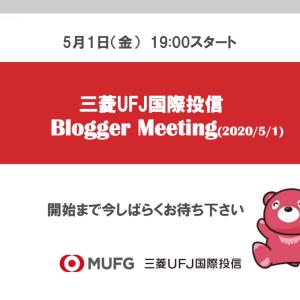 三菱UFJ国際投信(MUKAM)5月1日オンラインブロガーミーティング(二分の二)